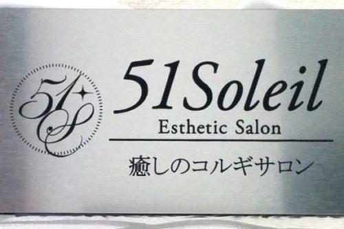 癒しのコルギサロン51Soleil_表札
