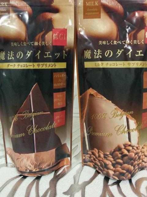 癒しのコルギサロン_チョコサプリ