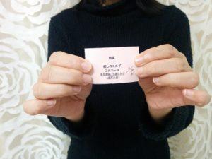 癒しのコルギサロン_お年玉特賞