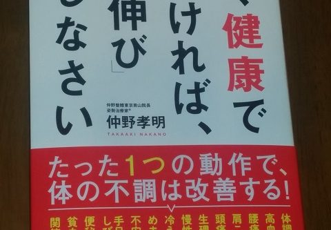 癒しのコルギサロン_背伸び本