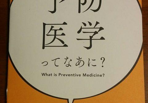 癒しのコルギサロン_予防医学
