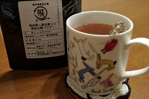 癒しのコルギサロン_蒸し生姜