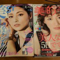癒しのコルギサロン_雑誌表紙ドライヤー