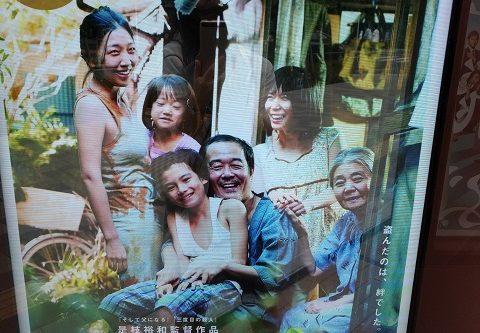 癒しのコルギサロン_万引き家族
