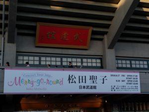 癒しのコルギサロン_武道館