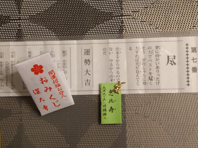 癒しのコルギサロン_おみくじ