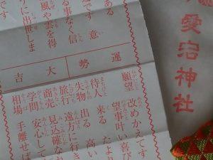 癒しのコルギ_201908005_愛宕神社6